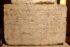 Biblical Artifact: Temple Warning Inscription